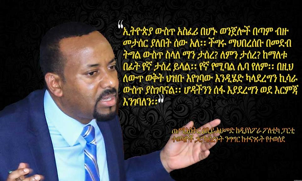 Abiy accused of being soft on mob and failed to guarantee